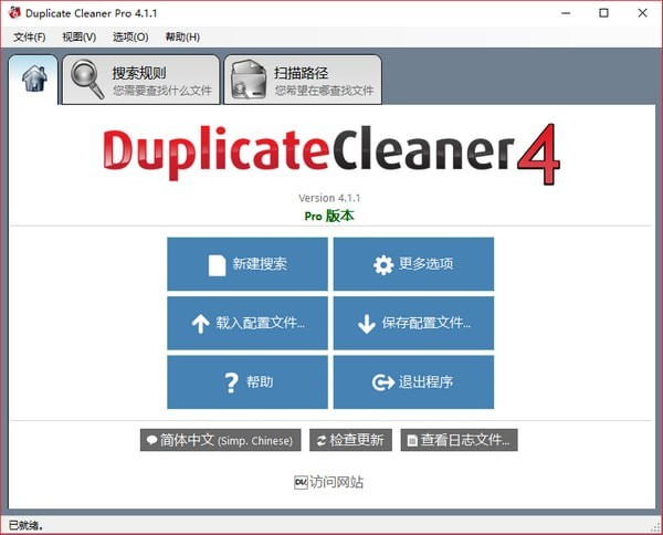 Duplicate Cleaner Pro(重复文件清理工具)
